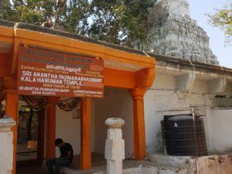 Sri Anantha PadmanabhaSwamy, Kala Hanuman Temple Ananthagiri, Attapur