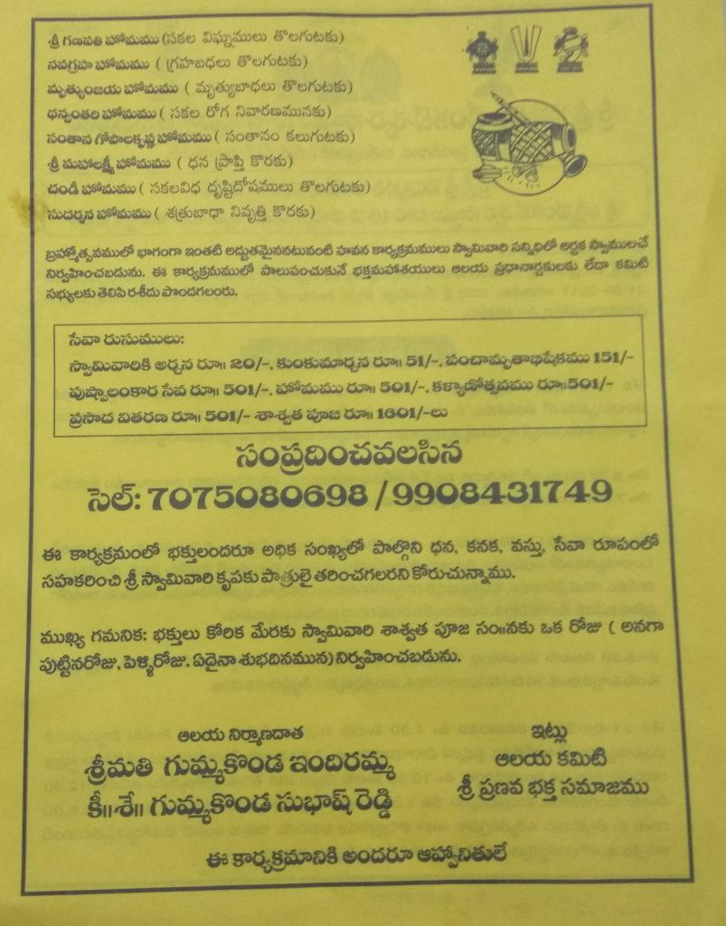Saptagiri Venkateswara Swamy Vaari Brahmotsavamulu