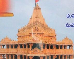 somnath darshan attapur